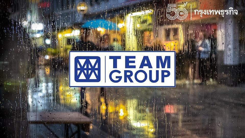 """""""ทีมกรุ๊ป"""" เผย ฝนตกหนักปีนี้ ไม่ซ้ำรอยน้ำท่วมปี 2554"""