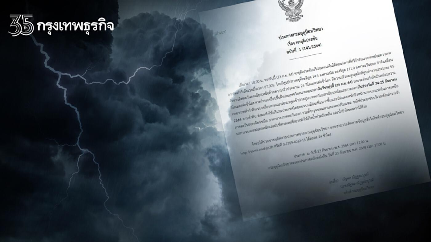 """""""กรมอุตุนิยมวิทยา"""" ประกาศ ฉ.1 ไทยฝนตกหนักมากบางแห่ง อิทธพลพายุดีเปรสชั่น"""