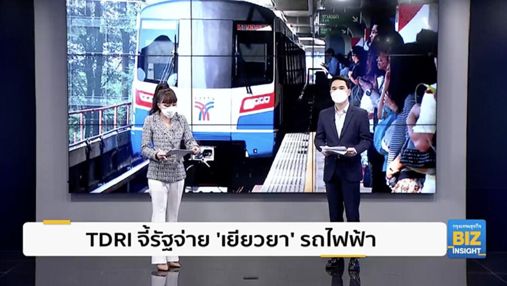 TDRI จี้รัฐจ่าย 'เยียวยา' รถไฟฟ้า ไม่ผลักภาระให้ประชาชน