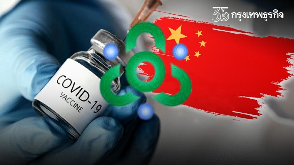 """มารู้จัก """"ซื่อชวน โคลเวอร์"""" วัคซีนสัญชาติจีน ต้านเดลตา 79%"""