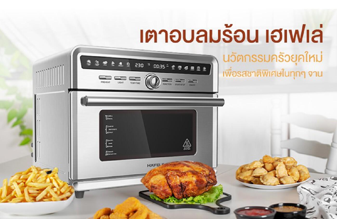 เตาอบลมร้อน เฮเฟเล่ นวัตกรรมครัวยุคใหม่ เพื่อรสชาติพิเศษในทุกจานอาหาร