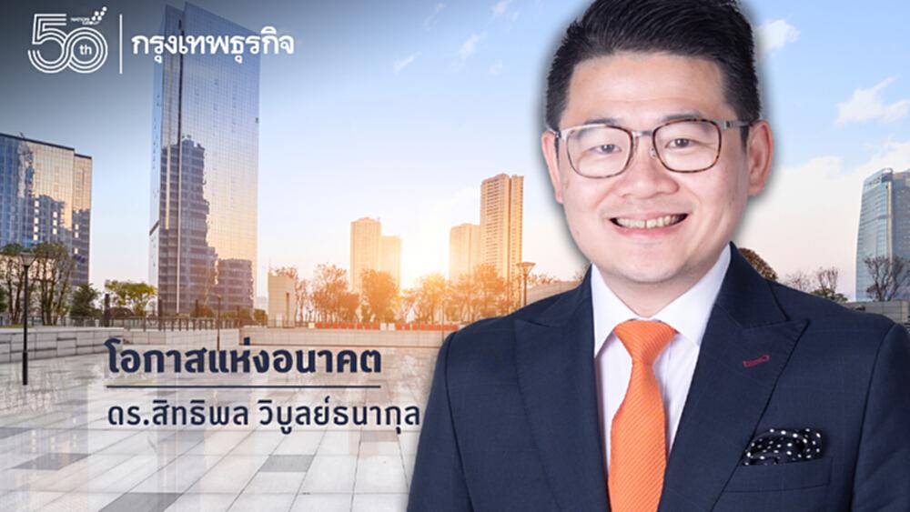 ดร.สิทธิพล ชี้ตลาดแรงงานกำลังเปลี่ยนไป แรงงาน/นักศึกษาไทยพร้อมหรือยัง