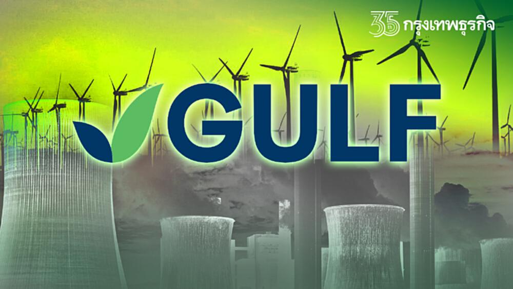 GULF จ่อลงทุนโรงไฟฟ้าพลังงานทดแทนทั้งใน-ต่างประเทศ