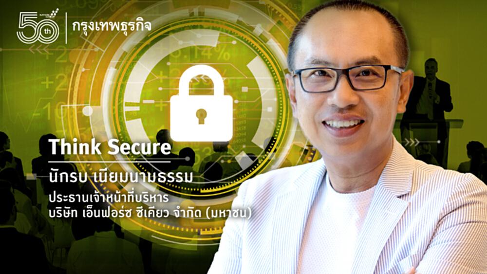 จะเกิดอะไรขึ้นเมื่อข้อมูลผู้มาเยือนไทย 106 ล้านรายรั่วไหล