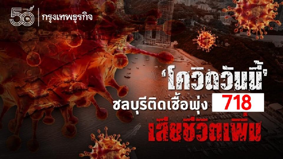 โควิด 19 ติดเชื้อวันนี้ ชลบุรียอด 718 ราย เสียชีวิต 7 ศพ