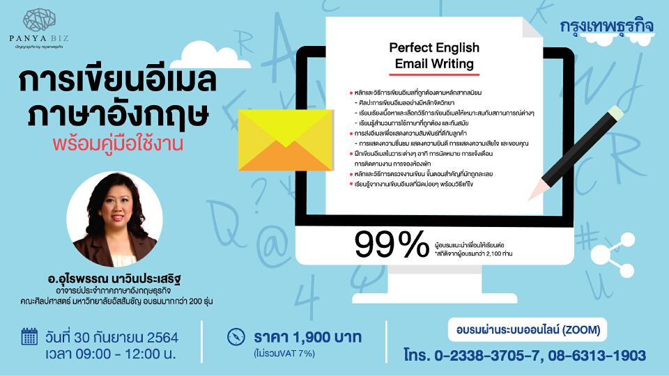 หลักสูตร การเขียนอีเมลภาษาอังกฤษพร้อมคู่มือใช้งาน