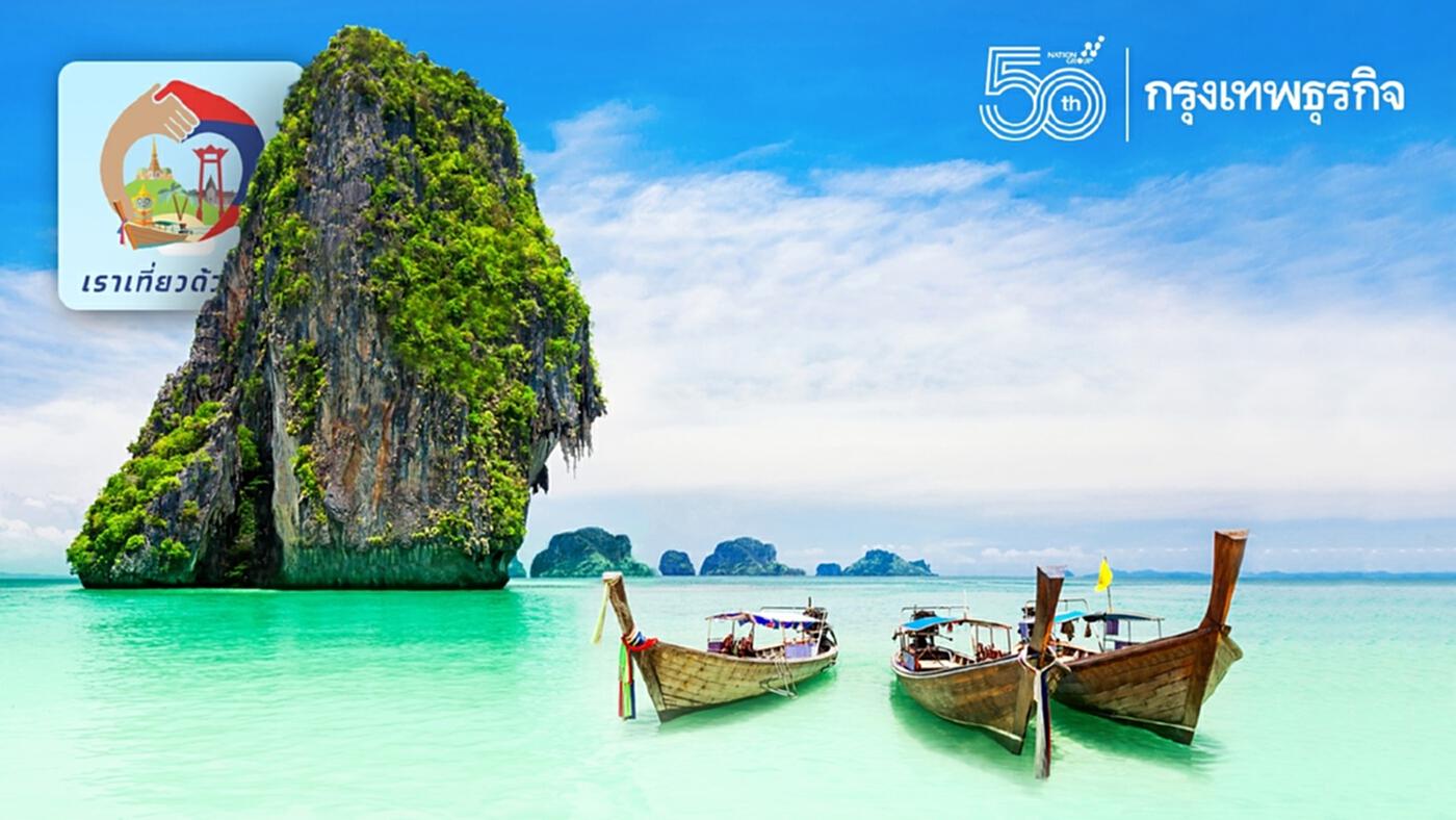 ครม.ไฟเขียว เราเที่ยวด้วยกัน เฟส 3-ทัวร์เที่ยวไทย เริ่มใช้สิทธิ ต.ค. 64