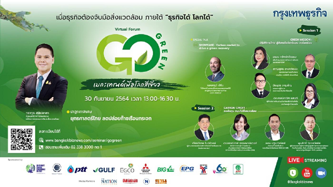 สัมมนาออนไลน์ Go Green เมกะเทรนด์เพื่อโลกสีเขียว