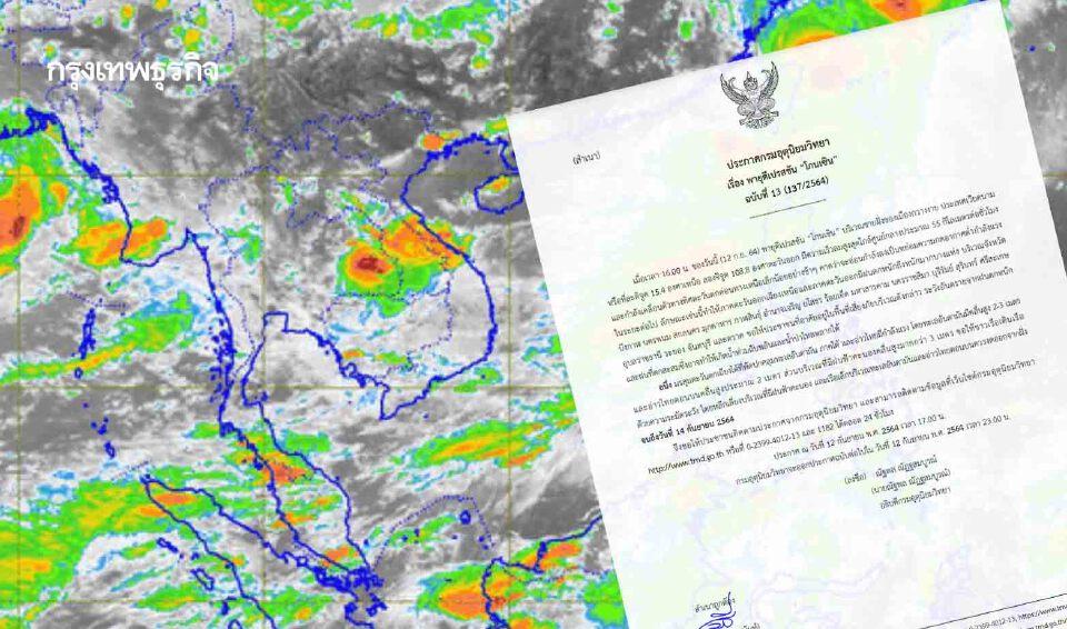 กรมอุตุนิยมวิทยา ประกาศฉบับที่ 13 พายุดีเปรสชัน 'โกนเซิน'