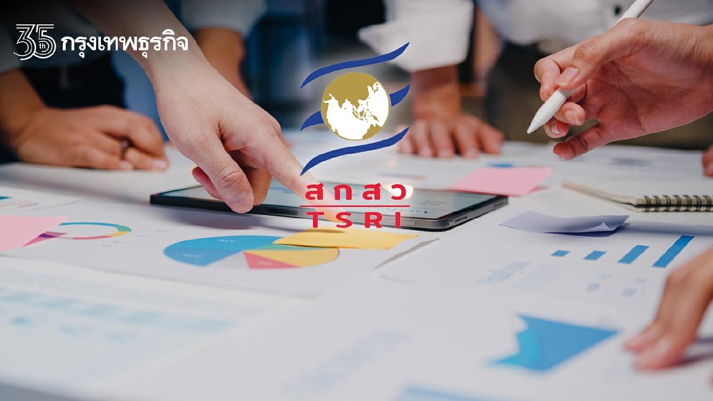 สกสว. หารือ PMU จัดสรรงบ ปี 65 เน้นนำผลงานวิจัยไปใช้ประโยชน์