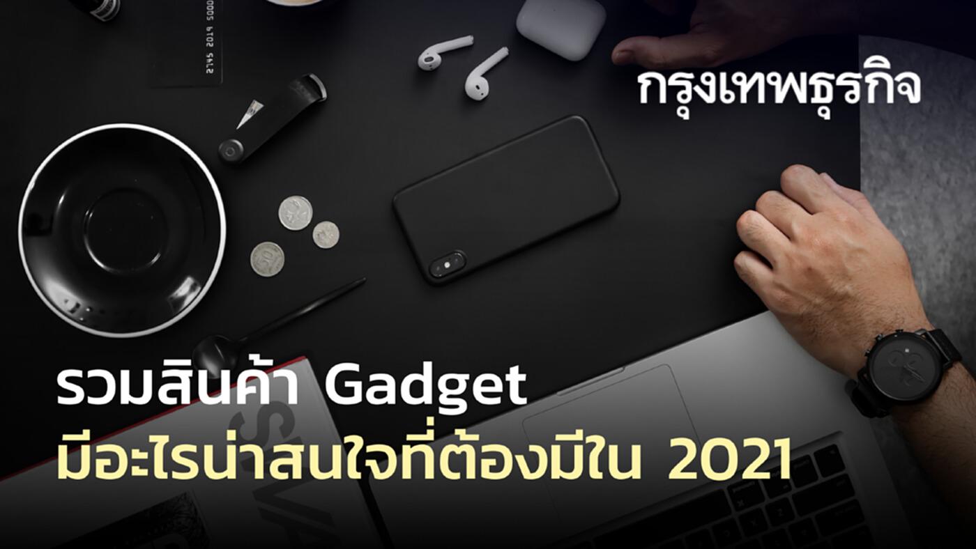 รวมสินค้า Gadget น่าสนใจ ที่ต้องมีในปี 2021