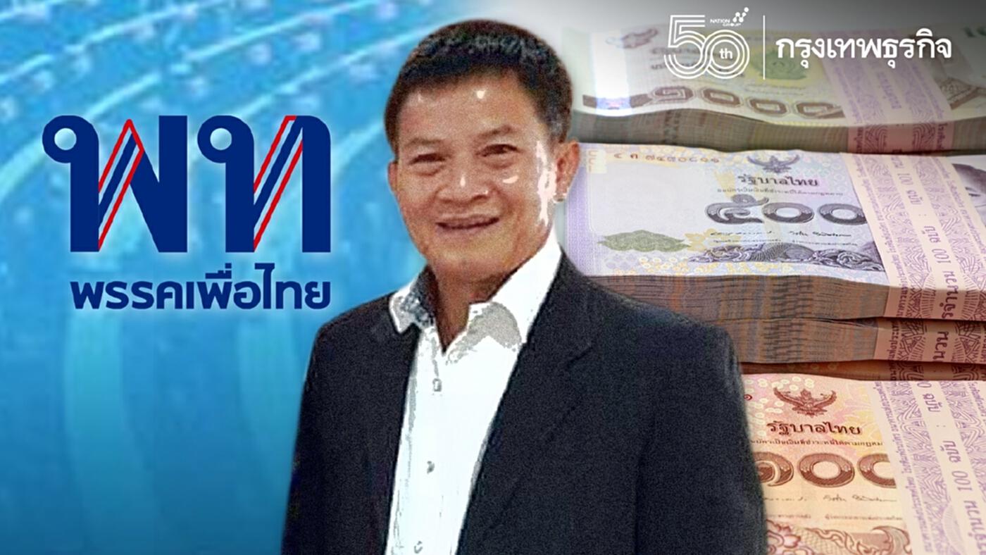 """เปิดโพรไฟล์ธุรกิจ-ทรัพย์สิน""""เกียรติศักดิ์ ส่องแสง""""ทิ้ง ปชป.ซบเพื่อไทย"""