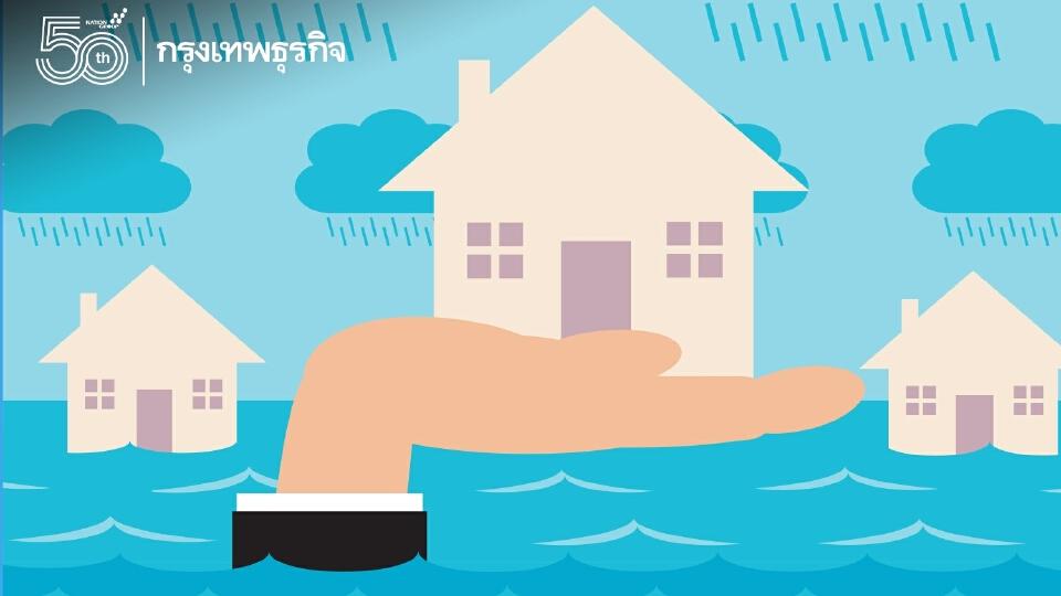"""""""ปี 2564"""" น้ำท่วมใหญ่หรือไม่ ? และควรเตรียมพร้อมรับมืออย่างไร!"""