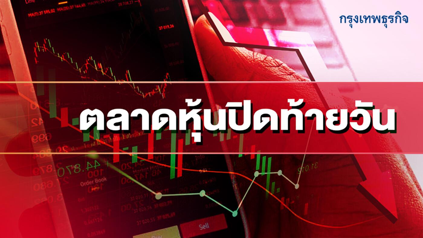 'หุ้นไทย' ปิดตลาดร่วงแรง 22.59 จุด กังวัลปัจจัยลบต่างประเทศ