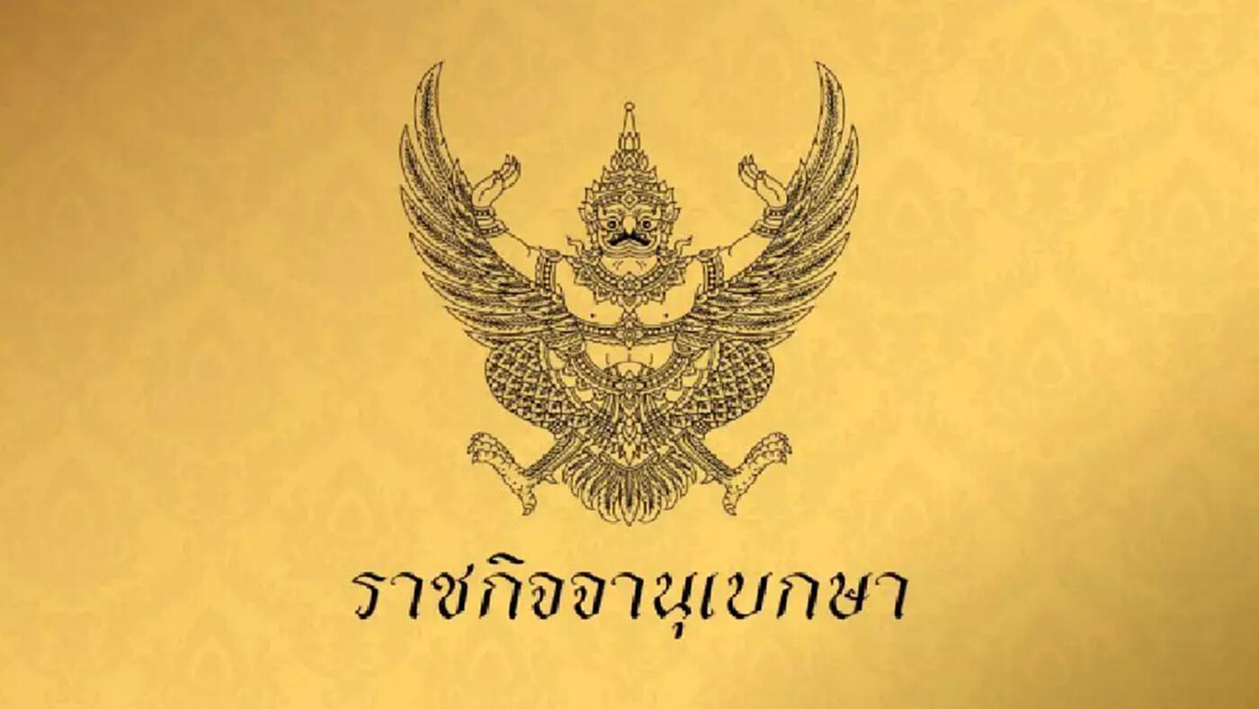 ราชกิจจาฯ ประกาศ พ.ร.บ.งบฯ65 มีผลบังคับใช้ 1ตุลาคม