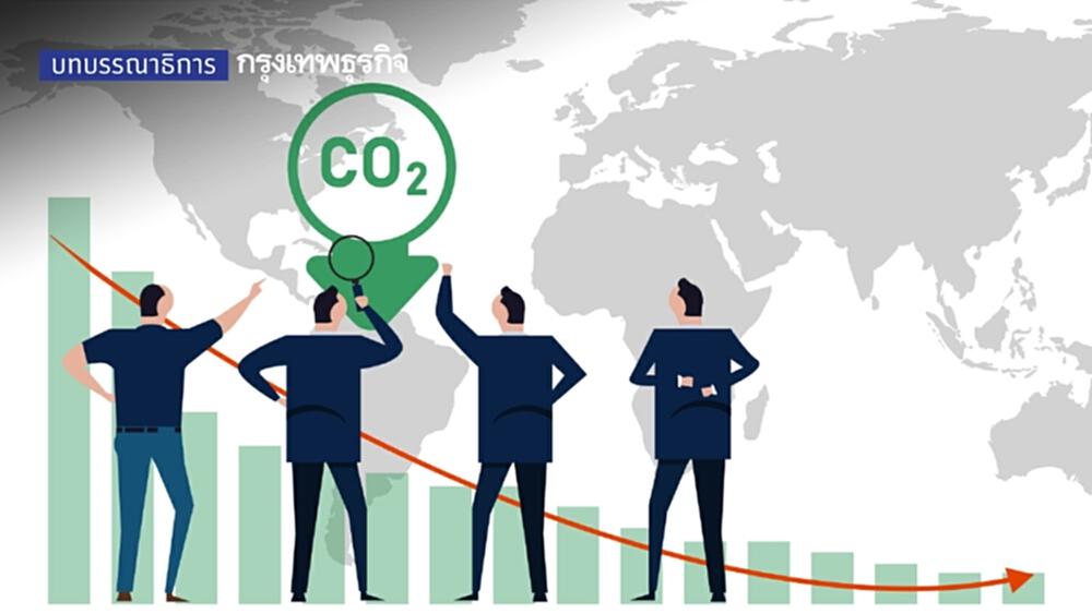 """""""ลดคาร์บอน 0%"""" เป้าหมายท้าทายโลกและไทย"""
