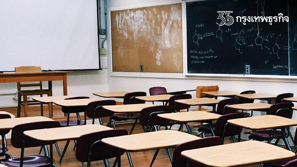 """""""สถาบันอุดมศึกษา"""" ทั่วประเทศ เตรียมเปิดการเรียนการสอน พ.ย.นี้"""