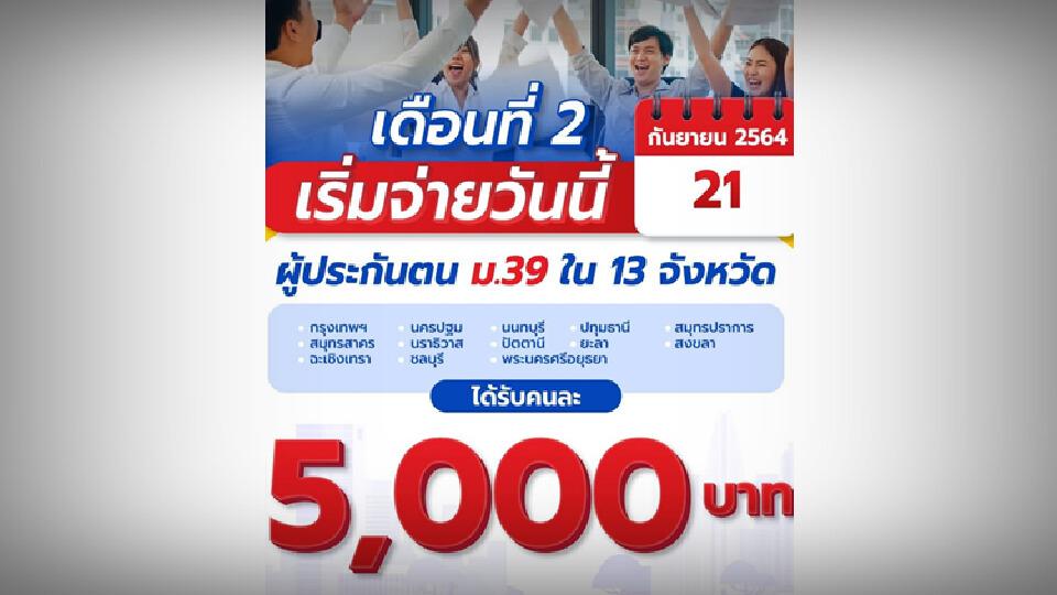 เงินเยียวยาประกันสังคม มาตรา 39 www.sso.go.th เช็คโอนเดือนที่ 2 วันนี้รับ 5,000 บาท