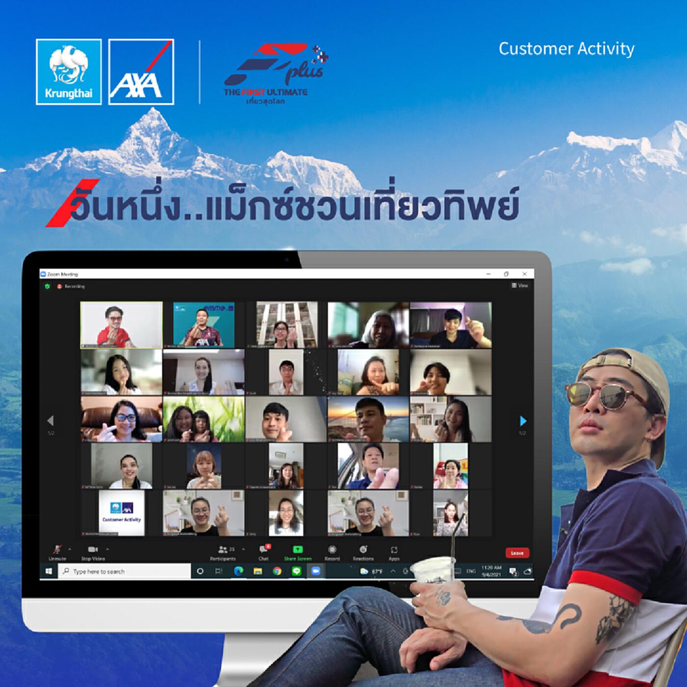 """กรุงไทย–แอกซ่า ประกันชีวิต จัดกิจกรรมออนไลน์สุดพิเศษ""""วันหนึ่ง...แม็กซ์ชวนเที่ยวทิพย์"""""""
