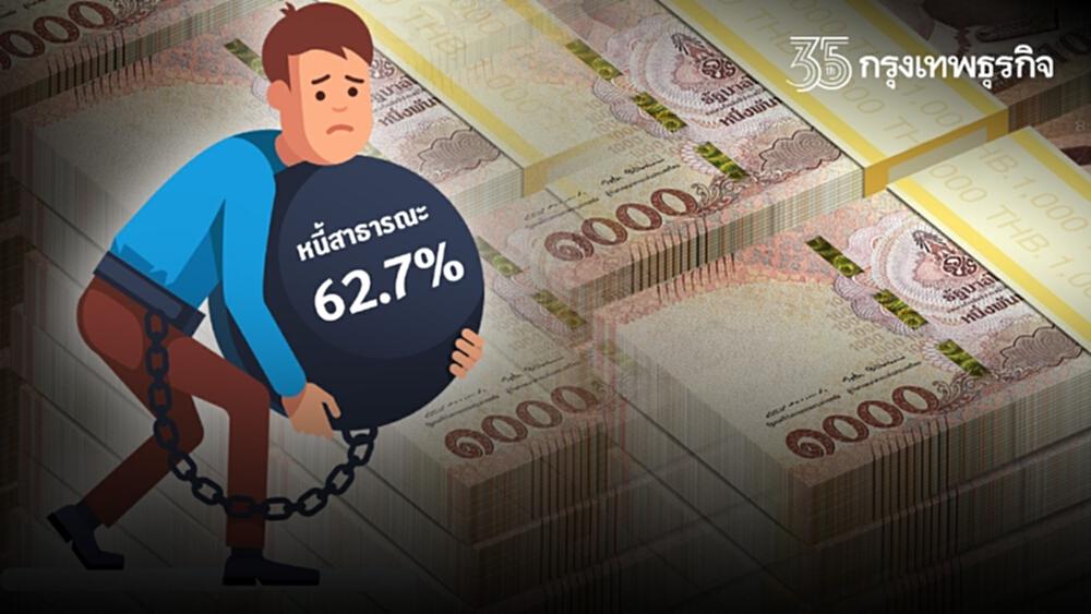 ครม.เคาะแผนบริหารหนี้ปี 65 ก่อหนี้ใหม่ 1.3 ล้านล้าน ดันหนี้สาธารณะแตะ 62.7%