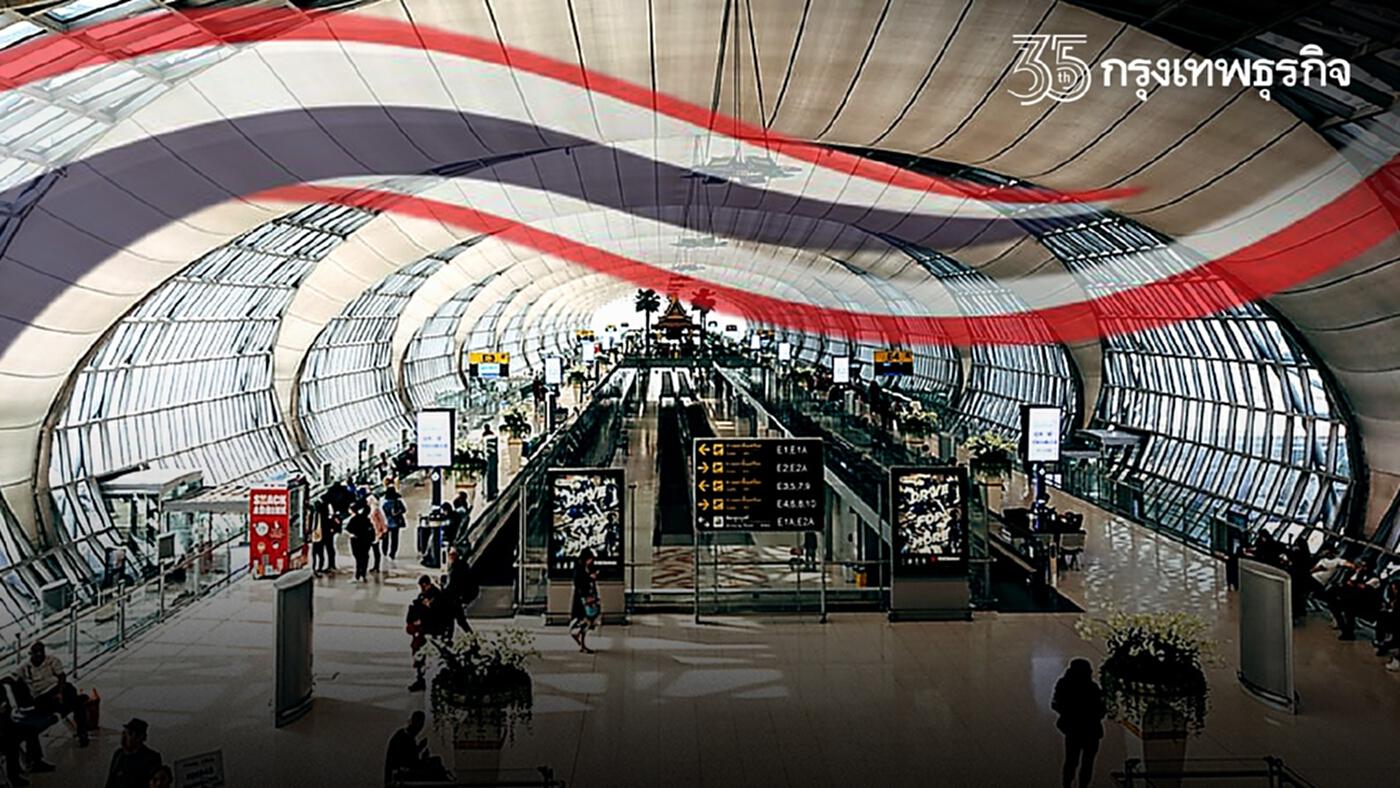 เช็ค! 3กลุ่มเดินทางเข้าไทย แนวทางใหม่ลดวันกักตัว