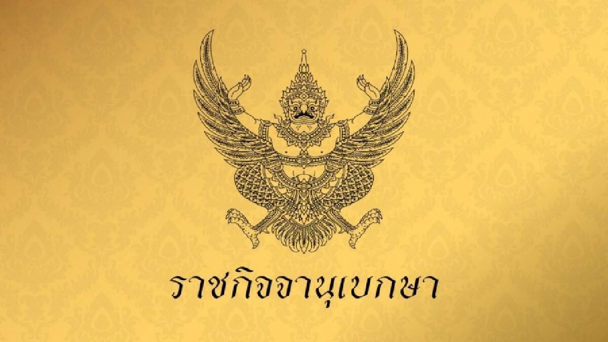 """โปรดเกล้าฯแต่งตั้ง""""ปลัดมหาดไทย""""-โยก""""ผู้ว่าฯปู""""ไปอ่างทอง"""