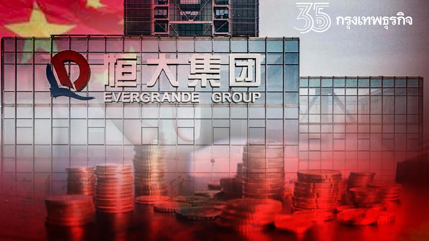 """วิกฤตหนี้ """"เอเวอร์แกรนด์"""" บทพิสูจน์ความน่าเชื่อถือจีน"""