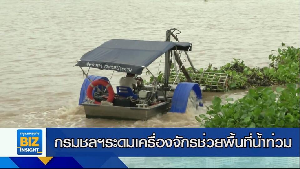 กรมชลฯระดมเครื่องจักรช่วยพื้นที่น้ำท่วม