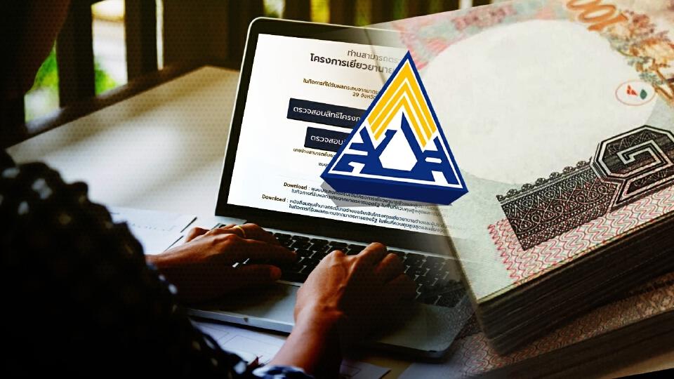 เช็คสิทธิ ม.40 'ประกันสังคม' www.sso.go.th รายใหม่ไม่ต้องรีบ 'ทบทวนสิทธิ'