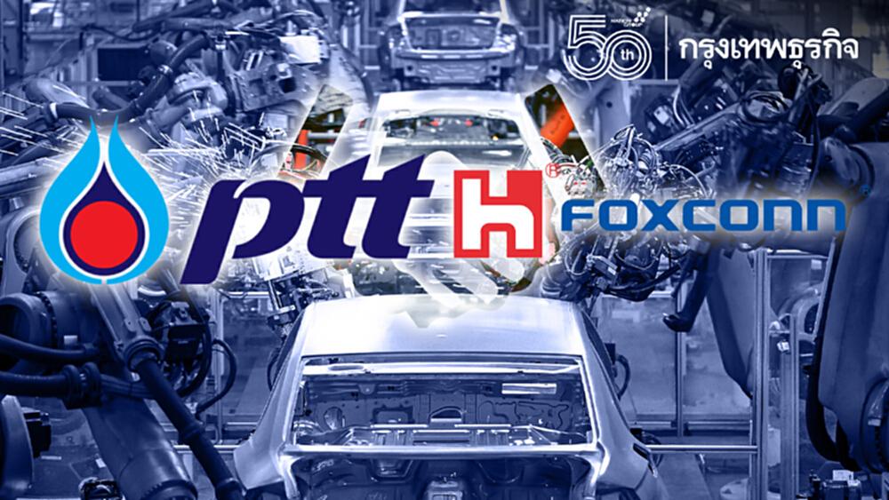 PTT-ฟ็อกซ์คอนน์ ทุ่ม3-6 หมื่นล้าน ผลิตรถ EV