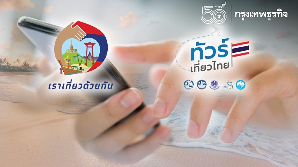 """""""เราเที่ยวด้วยกัน-ทัวร์เที่ยวไทย"""" เริ่มให้ใช้สิทธิเดินทางจริง 15 ต.ค.64"""