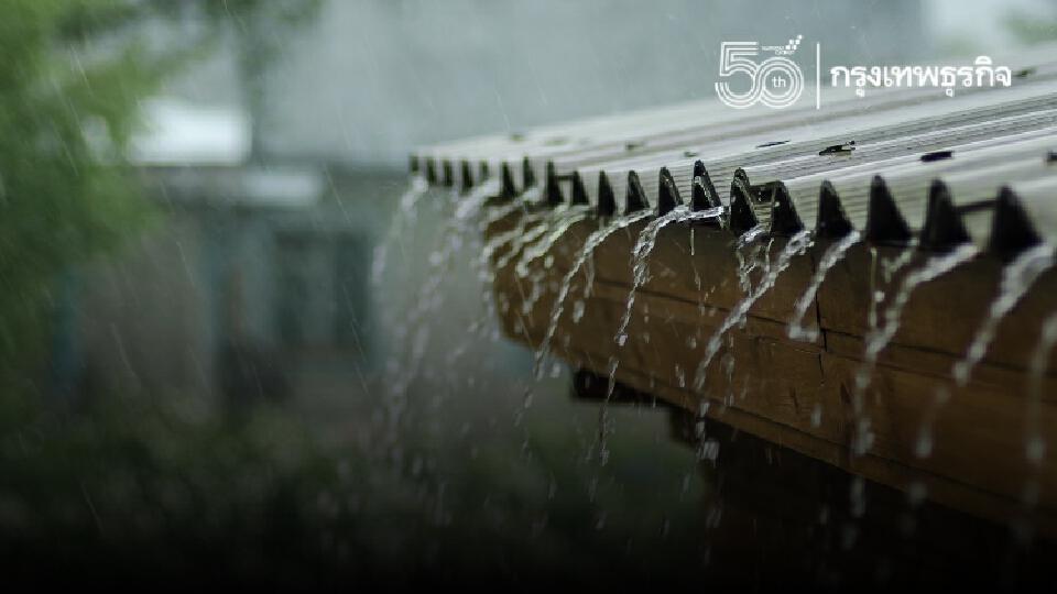 พยากรณ์อากาศ วันนี้ มีฝนเพิ่มขึ้น มีฝนตกหนัก ถึงหนักมากบางแห่ง