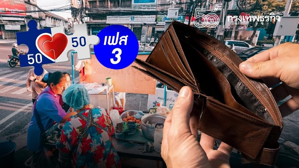 คนละครึ่งเฟส 3 เตรียม เป๋าตัง ให้พร้อมรับโอนเงินรอบ 2 ดีเดย์ 1 ต.ค.นี้