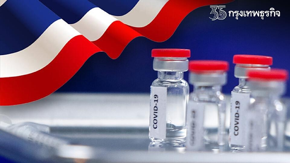 """ตัวแรกที่เข้าวิน """"วัคซีนโควิด-19""""สัญชาติไทย"""