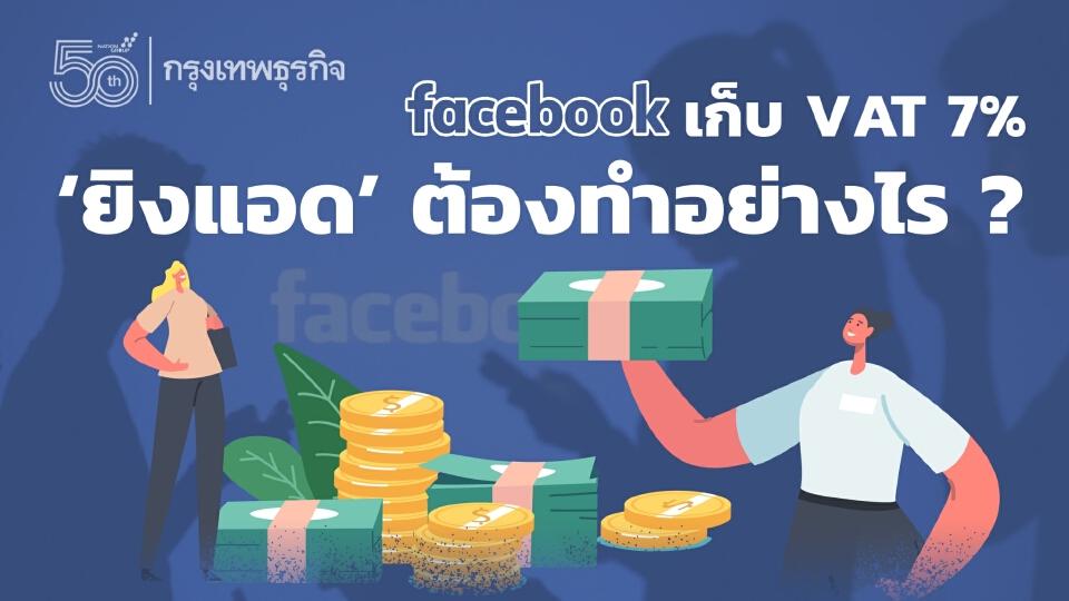 Facebook เรียกเก็บ VAT 7% จะยิงแอดต้องทำอย่างไร ?