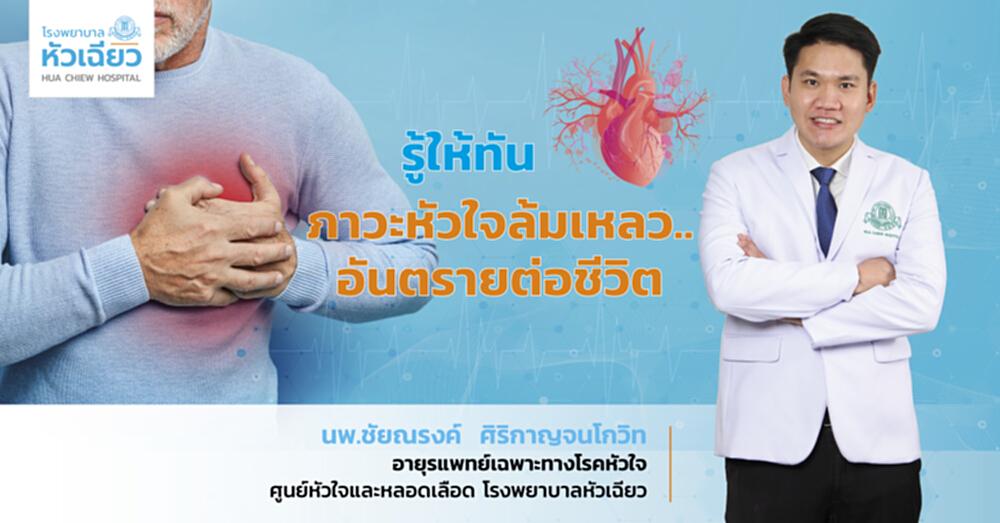 รู้ให้ทันภาวะหัวใจล้มเหลว.. อันตรายต่อชีวิต