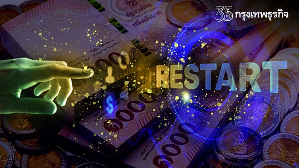 5 สมาคมท่องเที่ยวหวังเงินกู้หมื่นล้าน 'พยุงสภาพคล่อง-รีสตาร์ทธุรกิจ'