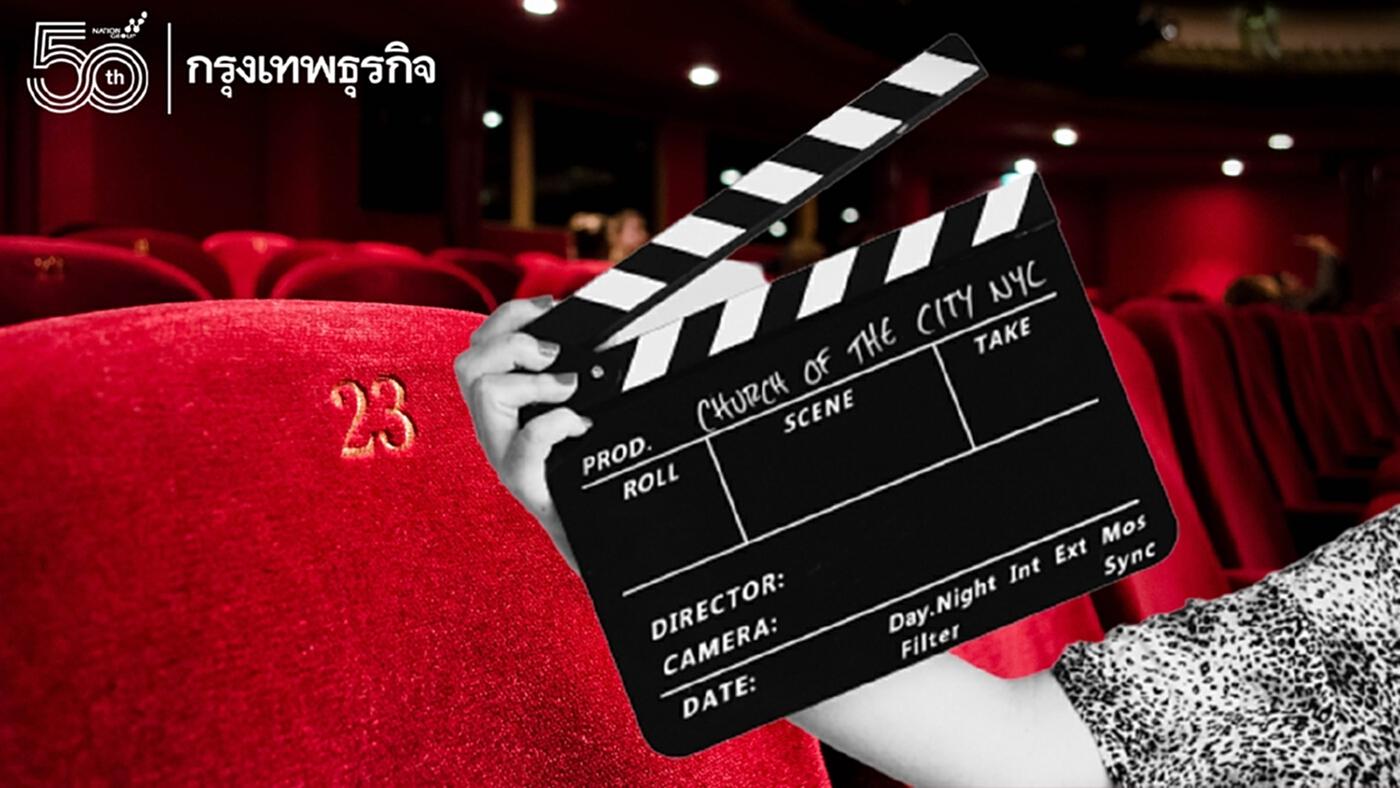 ภาพยนตร์คือความมั่นคง? ไทยต้องมียุทธศาสตร์รับมือ ผลกระทบต่อสังคมและเศรษฐกิจ