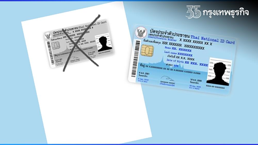 """ยกเลิกสำเนา """"บัตรประชาชน"""" เช็คข้อดีบัตรแบบ Smart card ทำอะไรได้บ้าง?"""