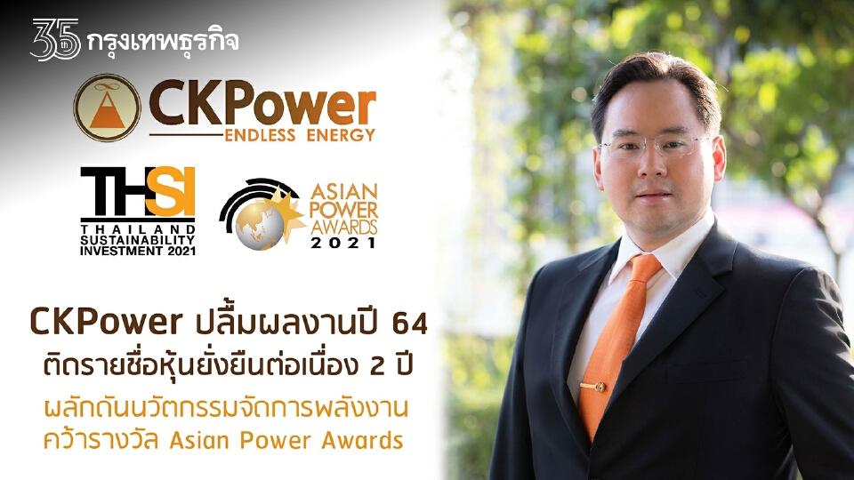 """""""CKPower"""" ติดรายชื่อ """"หุ้นยั่งยืน"""" ต่อเนื่องเป็นปีที่ 2  พร้อมกำหนดกลยุทธ์ร่วมผลักดันประเทศไทยก้าวสู่สังคมแห่งคาร์บอนเป็นศูนย์"""