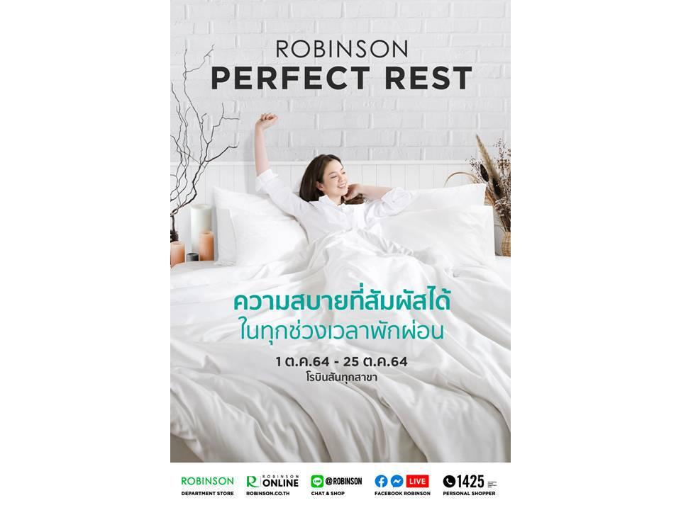"""ปักหมุดช้อปไอเท็ม เพื่อการพักผ่อนสุดเฟอร์เฟค  กับแคมเปญ """"Central & Robinson Perfect Rest"""" ลดสูงสุด 70%"""