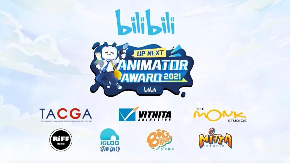 """โครงการ """"Bilibili UP NEXT Animator Award 2021"""""""