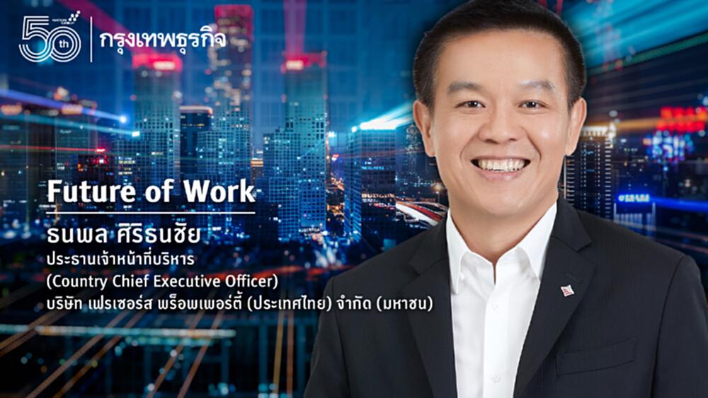 Future of Work : การทำงานแบบไหนดีที่สุด? (1)