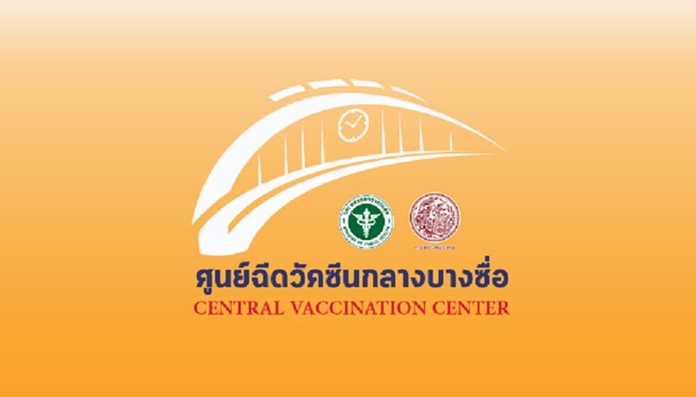แจ้งย้ำ! ลงทะเบียนฉีดวัคซีนรอบใหม่ ผ่าน AIS TRUE DTAC NT ตั้งแต่ 9 โมงเช้าพฤหัสฯนี้
