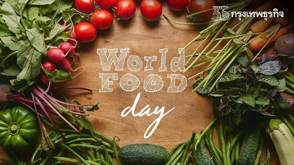 16 ต.ค. วันอาหารโลก ทำไมเราควรกินอย่างรู้ที่มาอาหาร