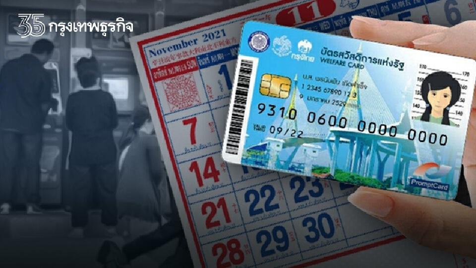 """""""บัตรสวัสดิการแห่งรัฐ"""" เดือนพฤศจิกายน 2564 ได้สิทธิอะไรบ้าง? เช็คที่นี่"""