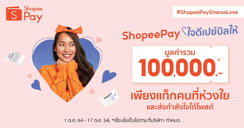 หนึ่งแรงสนับสนุน = ล้านกำลังใจให้สู้ต่อ 'ShopeePay'