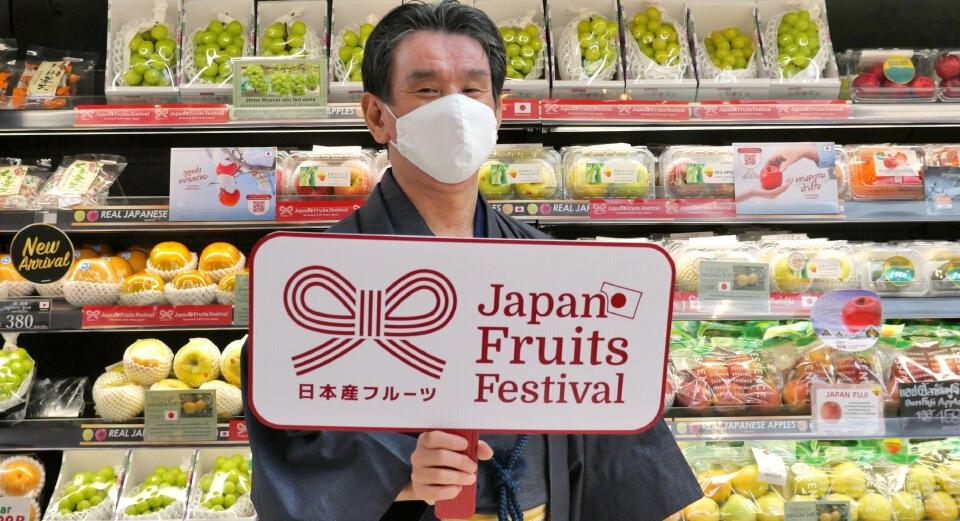 """""""Japan Fruits Festival ~ เทศกาลของขวัญของฝากญี่ปุ่น~"""""""