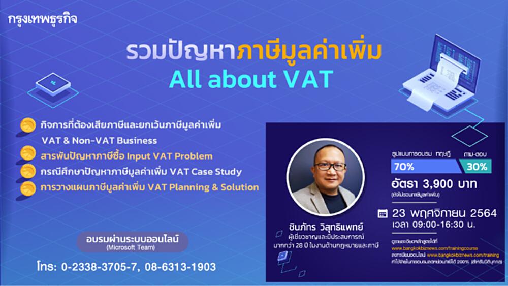 หลักสูตร รวมปัญหาภาษีมูลค่าเพิ่ม (All about VAT)