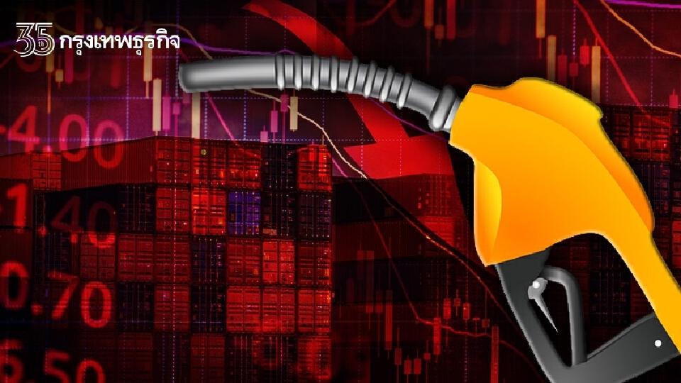 ราคาน้ำมันพุ่งไม่หยุด รุมเร้าเศรษฐกิจไทย